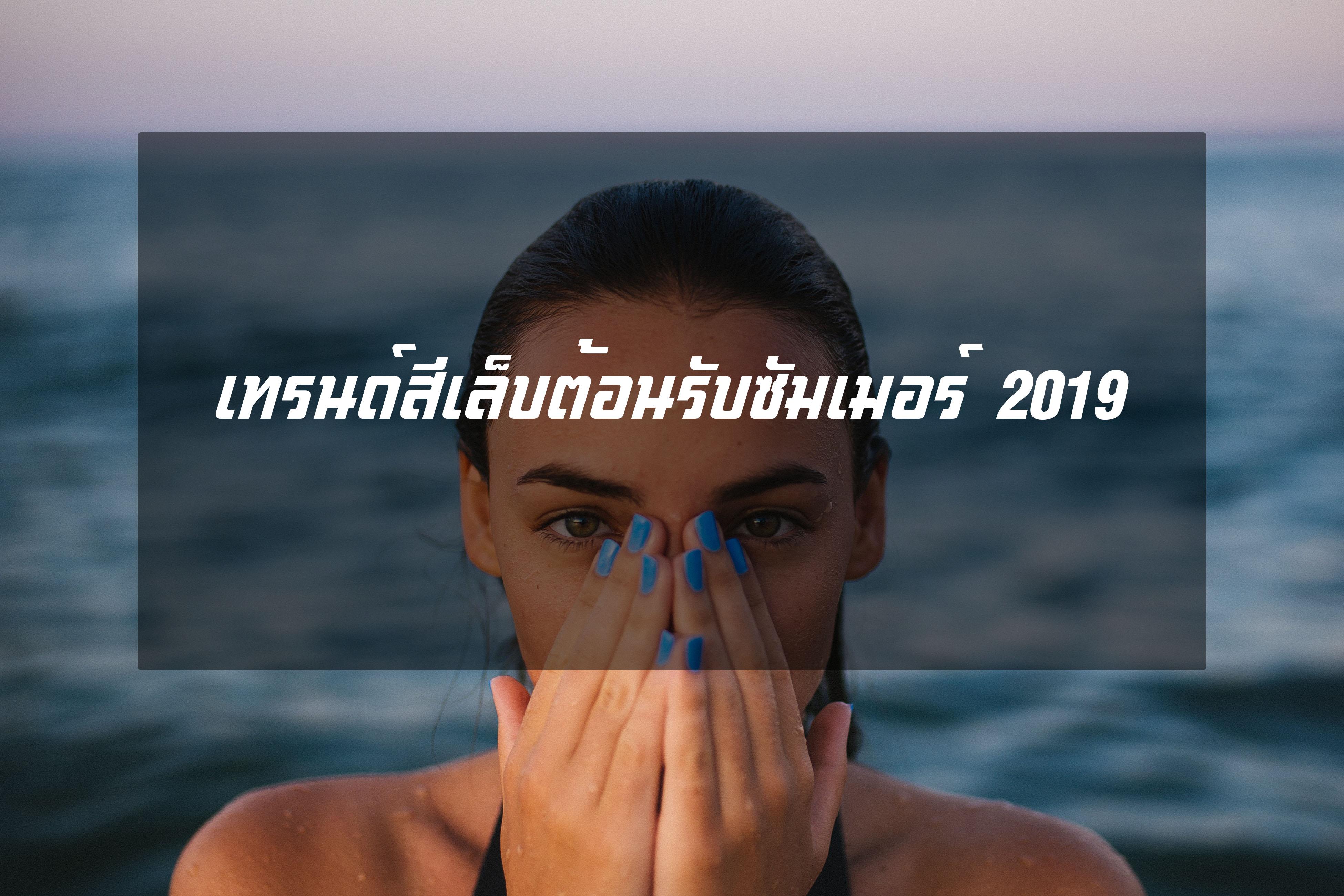 เทรนด์สีเล็บต้อนรับซัมเมอร์ 2019