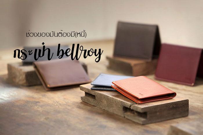 bellroy กระเป๋า