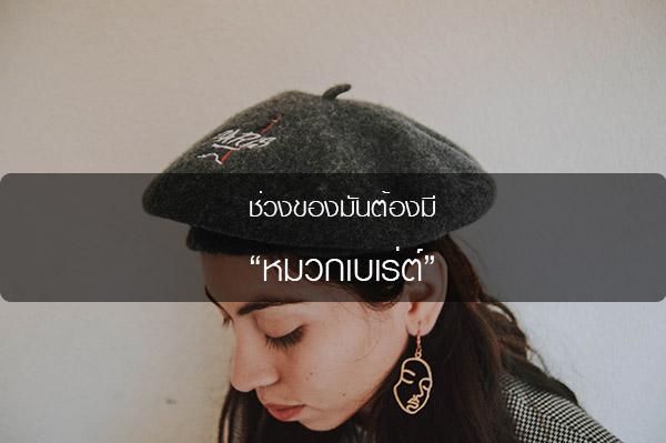 หมวกเบเร่ต์