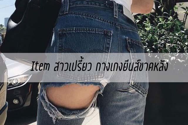 Item สาวเปรี้ยว กางเกงยีนส์ขาดหลัง