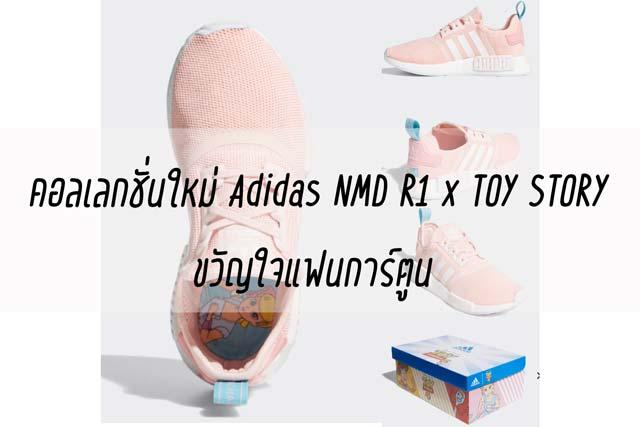 คอลเลกชั่นใหม่ Adidas NMD R1 x TOY STORY ขวัญใจแฟนการ์ตูน