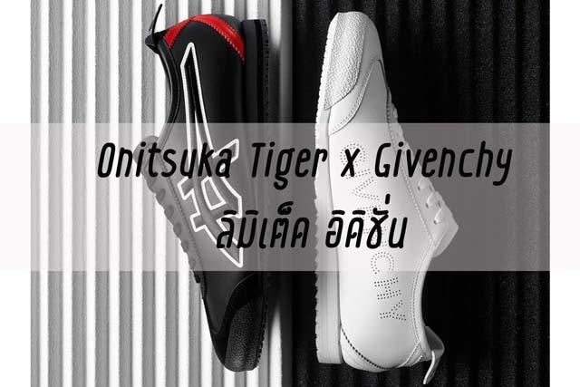 สายสนีกเกอร์ ตาลุกวาว!! Onitsuka Tiger x Givenchy ลิมิเต็ด อิดิชั่น