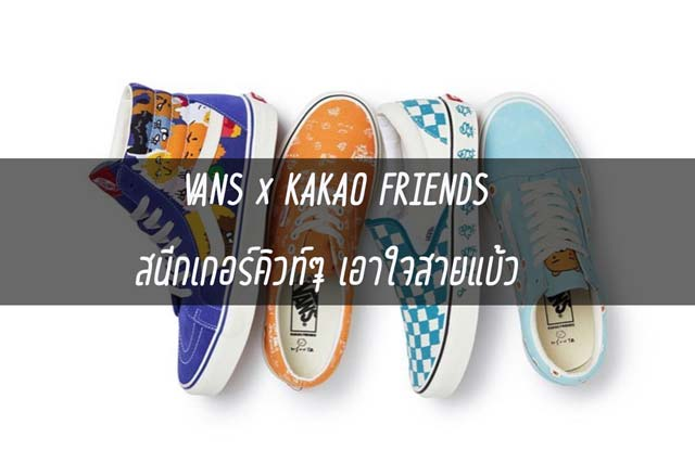 VANS x KAKAO FRIENDS สนีกเกอร์คิวท์ๆ เอาใจสายแบ้ว