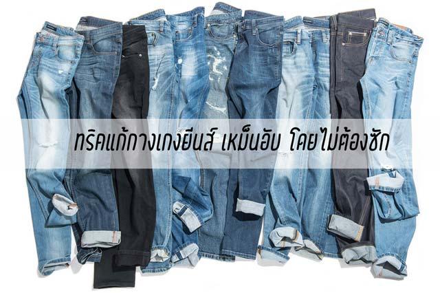 ทริคแก้กางเกงยีนส์ เหม็นอับ โดยไม่ต้องซัก