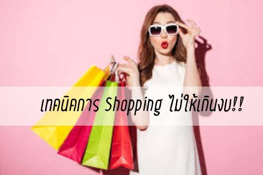 เทคนิคการ Shopping ไม่ให้เกินงบ!!