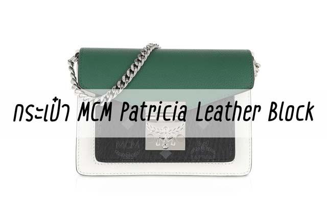 กระเป๋า MCM Patricia Leather Block