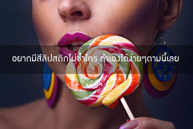 v ถ้าอยากให้ลิปสติกมีสีสันสดใสขึ้น ให้ทาลิปสติก สีอ่อนๆ ลงบนริมฝีปากก่อน จากนั้นเติมสีเข้มลงไปอีกนิดหน่อย จะทาบน ริมฝีปากโดยตรงหรือผสมบนหลังมือก่อนแล้วค่อยทาก็ได้