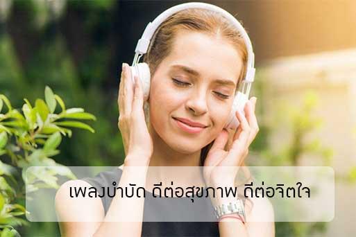 เพลงบำบัด ดีต่อสุขภาพ ดีต่อจิตใจ