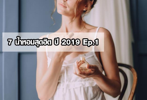 7 น้ำหอมสุดฮิต ปี 2019 Ep.1