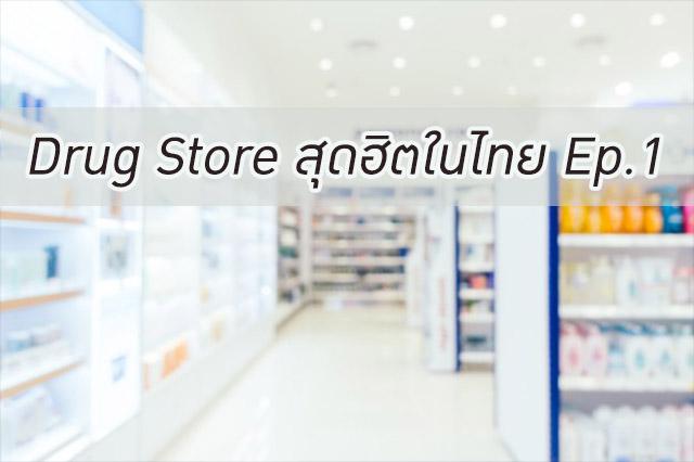 Drug Store สุดฮิตในไทย Ep.1