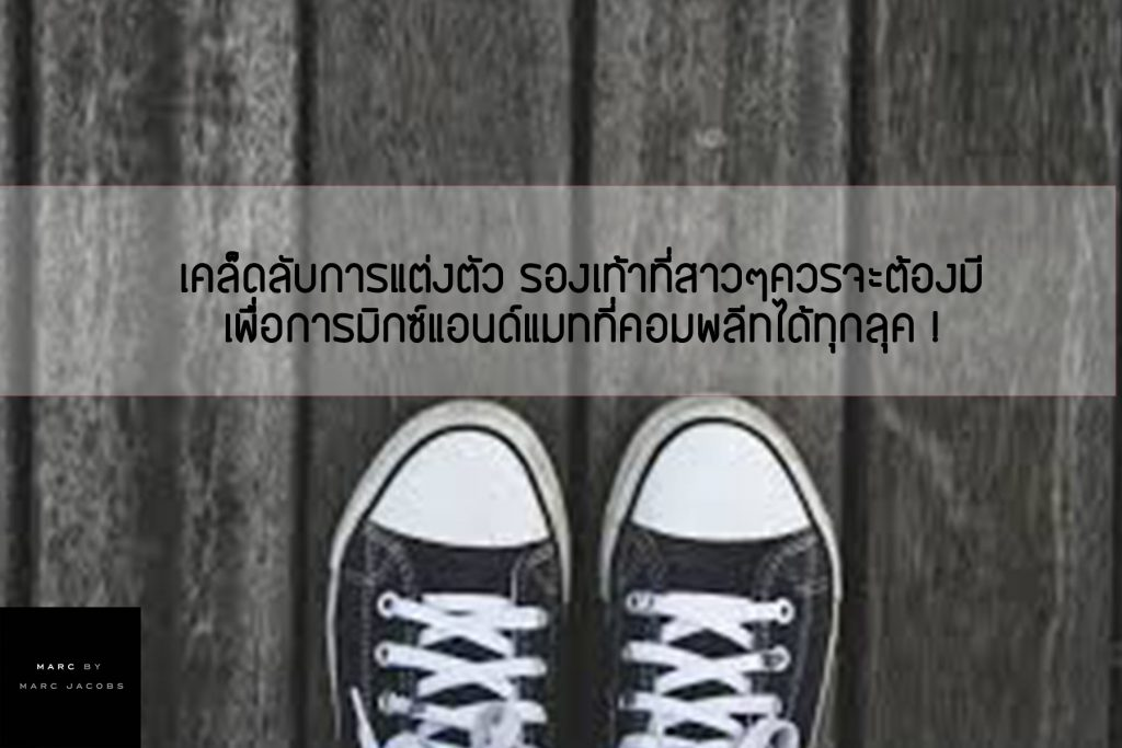 องเท้าคู่ไหนบ้างในสต็อค เพราะฉะนั้นบทความนี้จะมาบอกว่า รองเท้าแบบไหนบ้างที่สาวๆควรจะมีติดไว้ เพื่อที่จะนำไปใส่มิกซ์แอนด์แมทได้ทุกๆลุคแฟชั่นใหม่ | การแต่งตัว | ความงาม