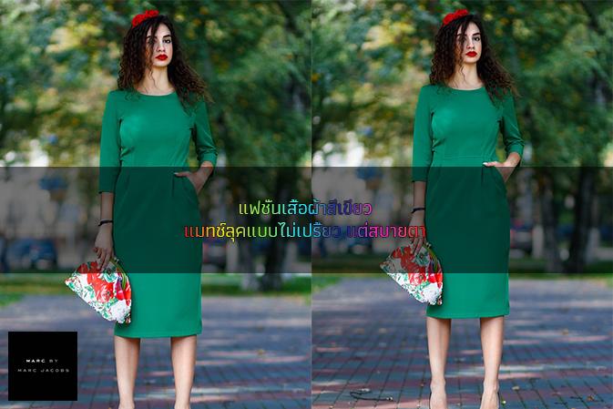 แฟชั่นเสื้อผ้าสีเขียว แมทช์ลุคแบบไม่เปรี้ยว แต่สบายตาแฟชั่นใหม่ | การแต่งตัว | ความงาม