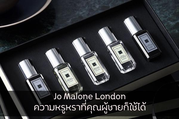 Jo Malone London ความหรูหราที่คุณผู้ชายก็ใช้ได้