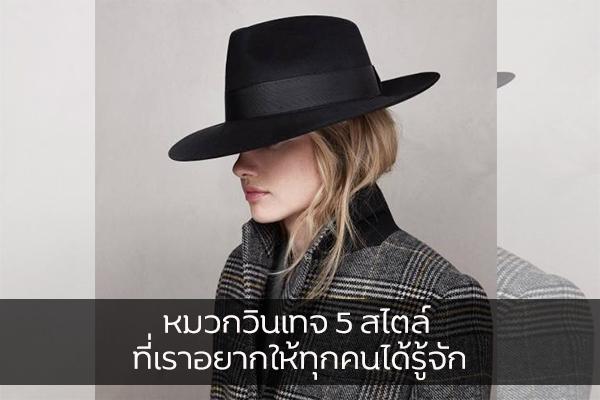 หมวกวินเทจ 5 สไตล์ ที่เราอยากให้ทุกคนได้รู้จัก