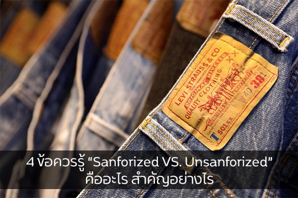 """4 ข้อควรรู้ """"Sanforized VS. Unsanforized"""" คืออะไร สำคัญอย่างไร และแบบไหนดีกว่ากัน?"""