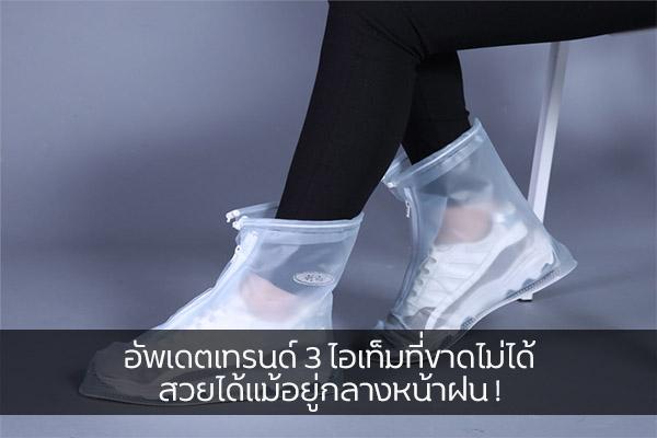 อัพเดตเทรนด์ 3 ไอเท็มที่ขาดไม่ได้ สวยได้แม้อยู่กลางหน้าฝน ! แฟชั่นหน้าฝน