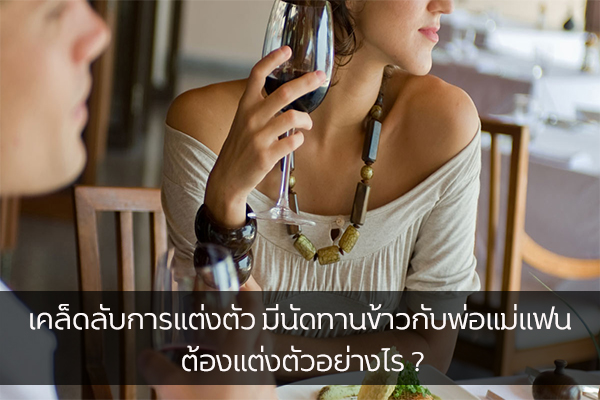 เคล็ดลับการแต่งตัว มีนัดทานข้าวกับพ่อแม่แฟน ต้องแต่งตัวอย่างไร ?