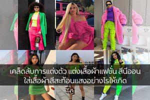 เคล็ดลับการแต่งตัว แต่งเสื้อผ้าแฟชั่น สีนีออน ใส่เสื้อผ้าสีสะท้อนแสงอย่างไรให้เกิด แฟชั่นใหม่ การแต่งตัว ความงาม สไตล์การแต่งหน้า เคล็ดลับการแต่งตัว แฟชั่นสีนีออน