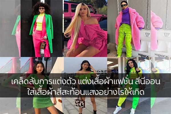 เคล็ดลับการแต่งตัว แต่งเสื้อผ้าแฟชั่น สีนีออน ใส่เสื้อผ้าสีสะท้อนแสงอย่างไรให้เกิด