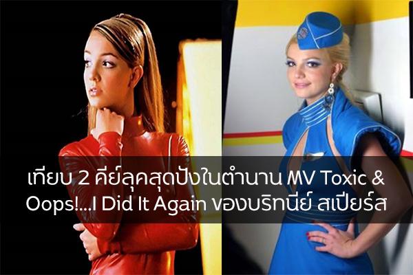 เทียบ 2 คีย์ลุคสุดปังในตำนาน MV Toxic & Oops!…I Did It Again ของบริทนีย์ สเปียร์ส