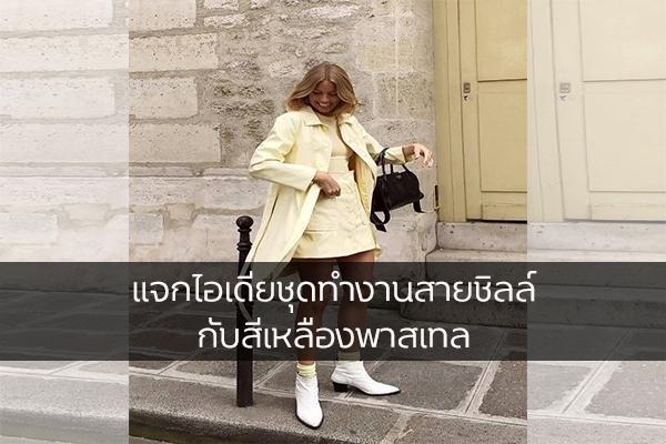 แจกไอเดียชุดทำงานสายชิลล์ กับสีเหลืองพาสเทล แฟชั่นใหม่ การแต่งตัว ความงาม สไตล์การแต่งหน้า Lifestyle ชุดทำงานสายชิลล์
