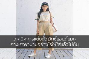 เทคนิคการแต่งตัว มิกซ์แอนด์แมทกางเกงขาบานอย่างไรให้ใส่แล้วไม่ตัน แฟชั่นใหม่ การแต่งตัว ความงาม สไตล์การแต่งหน้า Lifestyle เทคนิคใส่กางเกงขาบาน