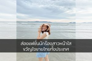 ส่องแฟชั่นนักร้องสาวหน้าใส ขวัญใจชายไทยทั้งประเทศ แฟชั่นใหม่ การแต่งตัว ความงาม สไตล์การแต่งหน้า Lifestyle แฟชั่นอิ้งค์วรันธร