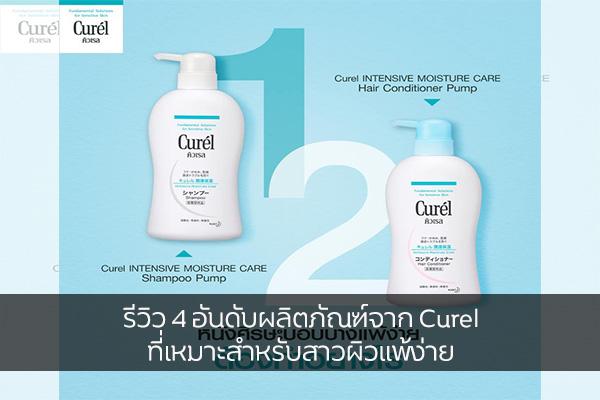 รีวิว 4 อันดับผลิตภัณฑ์จาก Curel ที่เหมาะสำหรับสาวผิวแพ้ง่าย