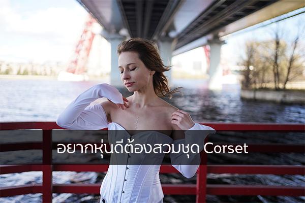 อยากหุ่นดีต้องสวมชุด Corset แฟชั่นใหม่ การแต่งตัว ความงาม สไตล์การแต่งหน้า Lifestyle ชุดCorset
