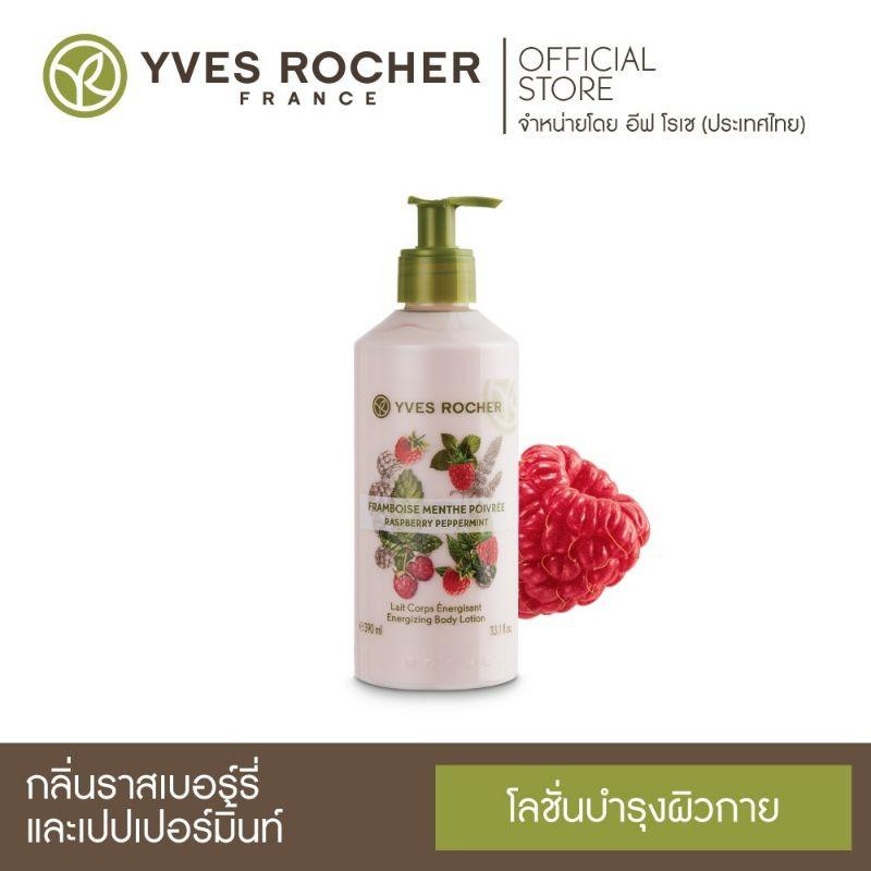รีวิว 4 อันดับ ผลิตภัณฑ์ Yves Rocher ที่ใช้ดีแถมอ่อนโยนต่อผิวแพ้ง่าย แฟชั่นใหม่ การแต่งตัว ความงาม สไตล์การแต่งหน้า Lifestyle YvesRocher