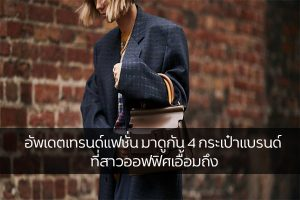 อัพเดตเทรนด์แฟชั่น มาดูกัน 4 กระเป๋าแบรนด์ ที่สาวออฟฟิศเอื้อมถึง กระเป๋าแบรนด์ราคาไม่แพง แฟชั่นใหม่ การแต่งตัว ความงาม สไตล์การแต่งหน้า Lifestyle แนะนำกระเป๋าแบรนด์