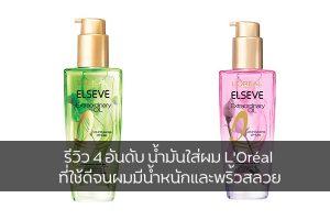 รีวิว 4 อันดับ น้ำมันใส่ผม L'Oréal ที่ใช้ดีจนผมมีน้ำหนักและพริ้วสลวย แฟชั่นใหม่ การแต่งตัว ความงาม สไตล์การแต่งหน้า Lifestyle แนะนำน้ำมันใส่ผมL'Oréal