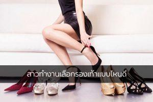 สาวทำงานเลือกรองเท้าแบบไหนดี แฟชั่นใหม่ การแต่งตัว ความงาม สไตล์การแต่งหน้า Lifestyle การเลือกรองเท้าแบบวัยทำงาน