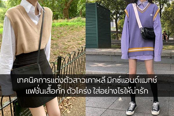 เทคนิคการแต่งตัวสาวเกาหลี มิกซ์แอนด์แมทช์ แฟชั่นเสื้อกั๊ก ตัวโคร่ง ใส่อย่างไรให้น่ารัก