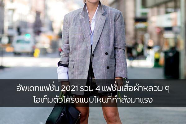 อัพเดทแฟชั่น 2021 รวม 4 แฟชั่นเสื้อผ้าหลวม ๆ ไอเท็มตัวโคร่งแบบไหนที่กำลังมาแรง แฟชั่นใหม่ การแต่งตัว ความงาม สไตล์การแต่งหน้า Lifestyle แฟชั่นเสื้อผ้าหลวม