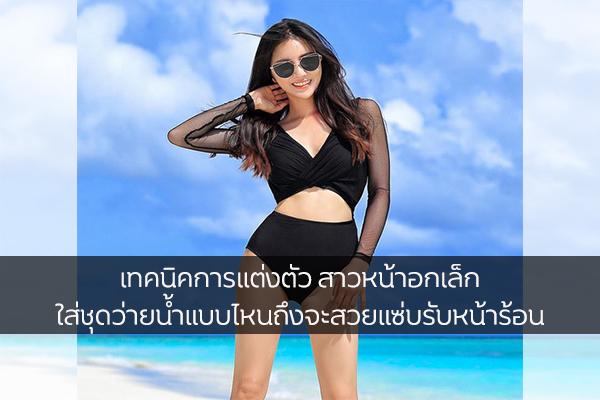 เทคนิคการแต่งตัว สาวหน้าอกเล็ก ใส่ชุดว่ายน้ำแบบไหนถึงจะสวยแซ่บรับหน้าร้อน