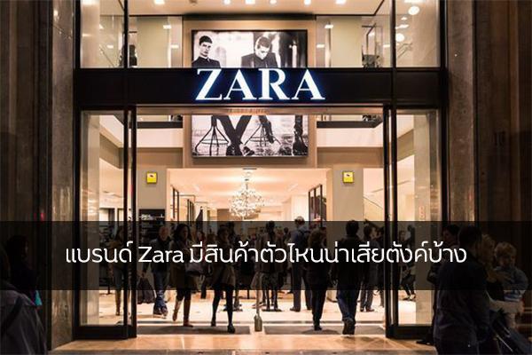 แบรนด์ Zara มีสินค้าตัวไหนน่าเสียตังค์บ้าง แฟชั่นใหม่ การแต่งตัว ความงาม สไตล์การแต่งหน้า Lifestyle แนะนำสินค้าZara