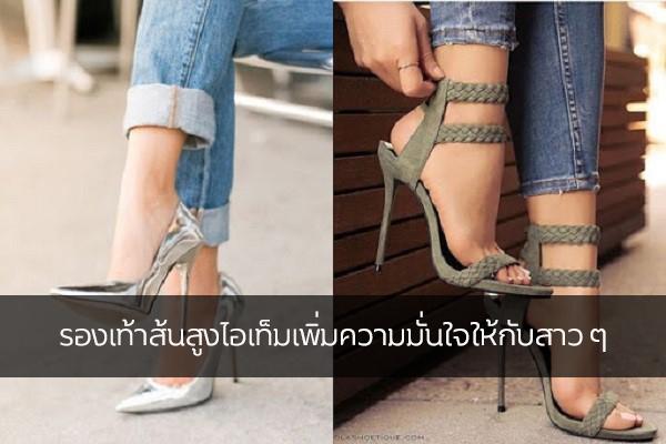 รองเท้าส้นสูงไอเท็มเพิ่มความมั่นใจให้กับสาว ๆ แฟชั่นใหม่ การแต่งตัว ความงาม สไตล์การแต่งหน้า Lifestyle เทคนิคการใส่รองเท้าส้นสูง