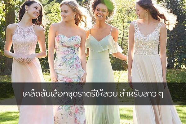 เคล็ดลับเลือกชุดราตรีให้สวย สำหรับสาว ๆ แฟชั่นใหม่ การแต่งตัว ความงาม สไตล์การแต่งหน้า Lifestyle เคล็ดลับเลือกชุดราตรี