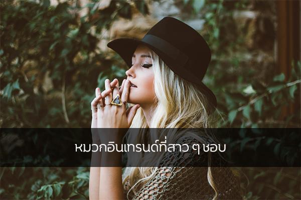 หมวกอินเทรนด์ที่สาว ๆ ชอบ แฟชั่นใหม่ การแต่งตัว ความงาม สไตล์การแต่งหน้า Lifestyle แฟชั่นหมวกอินเทรนด์
