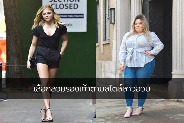 เลือกสวมรองเท้าตามสไตล์สาวอวบ แฟชั่นใหม่ การแต่งตัว ความงาม สไตล์การแต่งหน้า Lifestyle แฟชั่นรองเท้าสาวอวบ