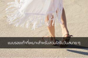 แบบรองเท้าที่เหมาะสำหรับสวมใส่ในวันสบาย ๆ แฟชั่นใหม่ การแต่งตัว ความงาม สไตล์การแต่งหน้า Lifestyle แฟชั่นรองเท้าใส่สบาย