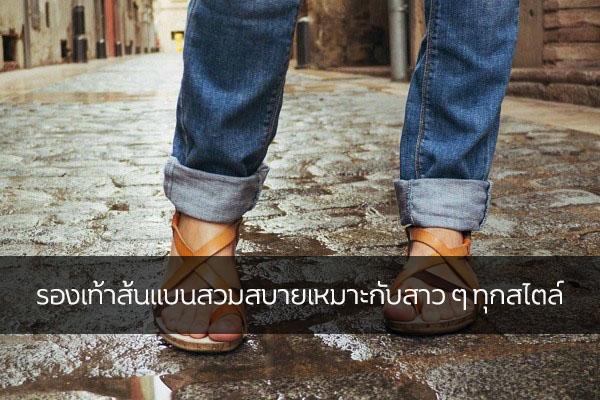 รองเท้าส้นแบนสวมสบายเหมาะกับสาว ๆ ทุกสไตล์ แฟชั่นใหม่ การแต่งตัว ความงาม สไตล์การแต่งหน้า Lifestyle แฟชั่นรองเท้าส้นแบน