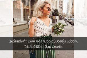ไอเดียแต่งตัว แฟชั่นชุดลายจุด ฉบับวัยรุ่น แต่งง่าย ใส่แล้วให้ฟีลเหมือน Cruella แฟชั่นใหม่ การแต่งตัว ความงาม สไตล์การแต่งหน้า Lifestyle แฟชั่นPolkaDot แฟชั่นCruella แฟชั่นชุดลายจุด