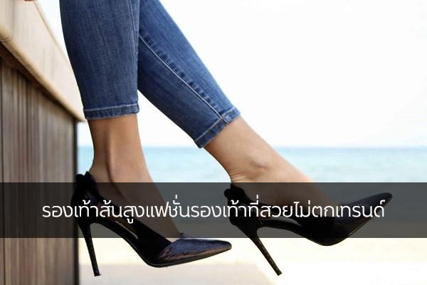 รองเท้าส้นสูงแฟชั่นรองเท้าที่สวยไม่ตกเทรนด์