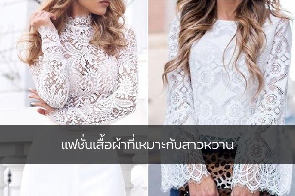 แฟชั่นเสื้อผ้าที่เหมาะกับสาวหวาน แฟชั่นใหม่ การแต่งตัว ความงาม สไตล์การแต่งหน้า Lifestyle แฟชั่นเสื้อผ้าสาวหวาน