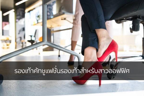 รองเท้าคัทชูแฟชั่นรองเท้าสำหรับสาวออฟฟิศ แฟชั่นใหม่ การแต่งตัว ความงาม สไตล์การแต่งหน้า Lifestyle แฟชั่นรองเท้าคัทชู