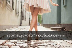 รองเท้าส้นสูงสุดเริ่ด ที่สาวเปรี้ยวไม่ควรพลาด แฟชั่นใหม่ การแต่งตัว ความงาม สไตล์การแต่งหน้า Lifestyle แฟชั่นรองเท้าส้นสูง