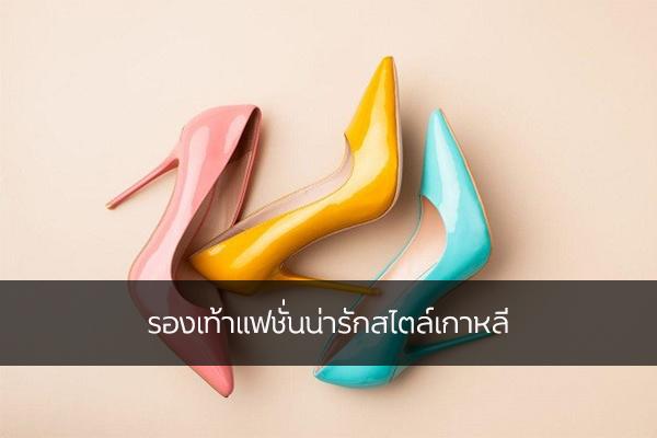 รองเท้าแฟชั่นน่ารักสไตล์เกาหลี แฟชั่นใหม่ การแต่งตัว ความงาม สไตล์การแต่งหน้า Lifestyle แฟชั่นรองเท้าสไตล์เกาหลี