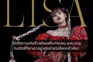 ไอเดียการแต่งตัว แต่งแฟชั่น Paisley แบบ Lisa ในสไตล์ที่เราเอาอยู่ แต่งง่ายไม่ต้องกลัวเขิน ! แฟชั่นใหม่ การแต่งตัว ความงาม สไตล์การแต่งหน้า Lifestyle แฟชั่นPaisleyแบบLisa